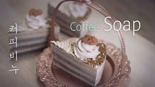커피 비누 만들기☕Soap Making /Coffee …
