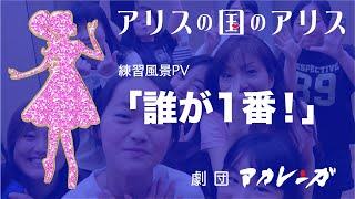 ミュージカル「アリスの国のアリス」練習風景PV