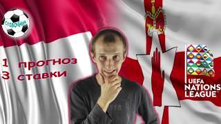 АВСТРИЯ - СЕВЕРНАЯ ИРЛАНДИЯ 1-0 / ПРОГНОЗ + 3 СТАВКИ / ЛИГА НАЦИЙ / 12.10.2018