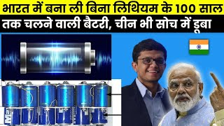 Download 100% made in india Supercapacitors have 1000 times more life than lithium-ion batteries by IIT