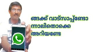 whatsapp new and old features and tips