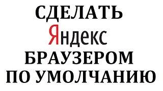 как сделать Яндекс браузером по умолчанию :: Free-software.com.ua