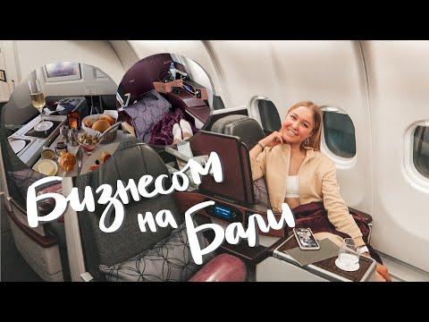 НА БАЛИ БИЗНЕС-КЛАССОМ // Лучшие 18 часов моей жизни