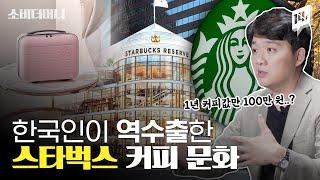 전세계에서 유일하게 한국에만 있는 스타벅스 문화를 알고…