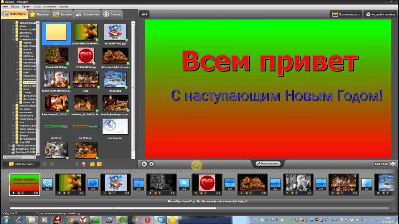 Как в программе Фото Шоу сохранить результат в видео ...