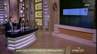 """احتفالا باليوم العالمي لذوي الاحتياجات الخاصة.. الرئيس السيسي يشارك في احتفالية """"قادرون باختلاف"""""""