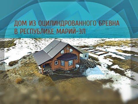 Дом из оцилиндрованного бревна в Медведевском районе республики Марий Эл. Отзыв.