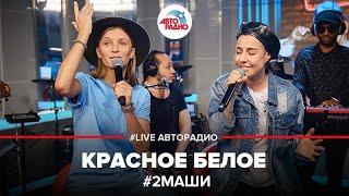 Download 🅰️ 2Маши - Красное Белое (LIVE @ Авторадио) Mp3 and Videos