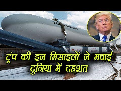 America की Tomahawk मिसाइलें, जो 1000 मील दूर से ही मचा देती है कोहराम, Russia भी करता है सलाम