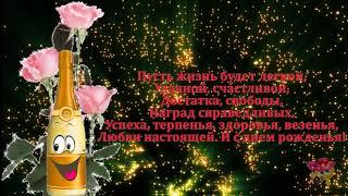 Красивое универсальное поздравление с днем рождения!!!