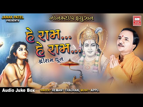 He Ram He Ram (Fusion Dhoon, Dhun) : Hemant Chauhan : Soormandir