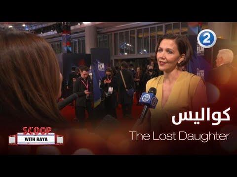 سكوب مع ريا | الحلقة 42 | جولة في كواليس الفيلم الجديد The Lost Daughter