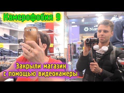 Камерофобия 9 | Прожарка пердаков в магазине курток \ Снимаем короны с работников и администрации ТЦ