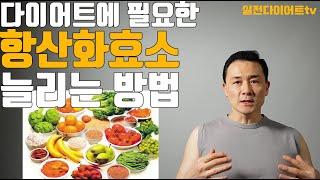 다이어트에 필요한 항산…