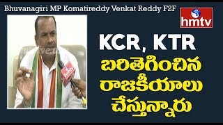 Bhuvanagiri MP Komatireddy Venkat Reddy Face To Face Over TS Municipal Elections Results 2020 | hmtv