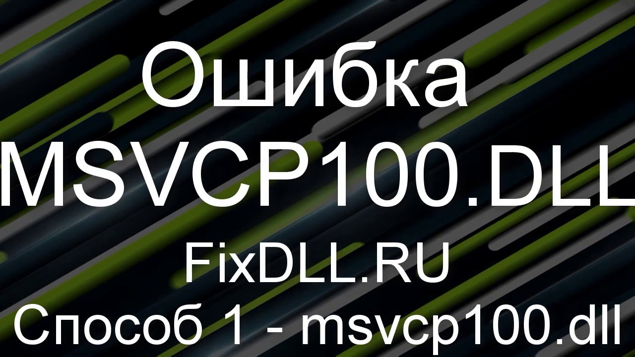 How to fix msvcr100. Dll is missing error?