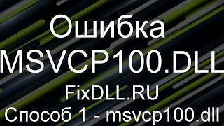 Как исправить ошибку запуск невозможен отсутствует msvcp100.dll Скачать msvcp100.dll Windows 7,8,10