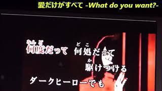 【歌ってみた】愛だけがすべて -What do you want?-/Hey! Say! JUMP【家政夫のミタゾノ】cover