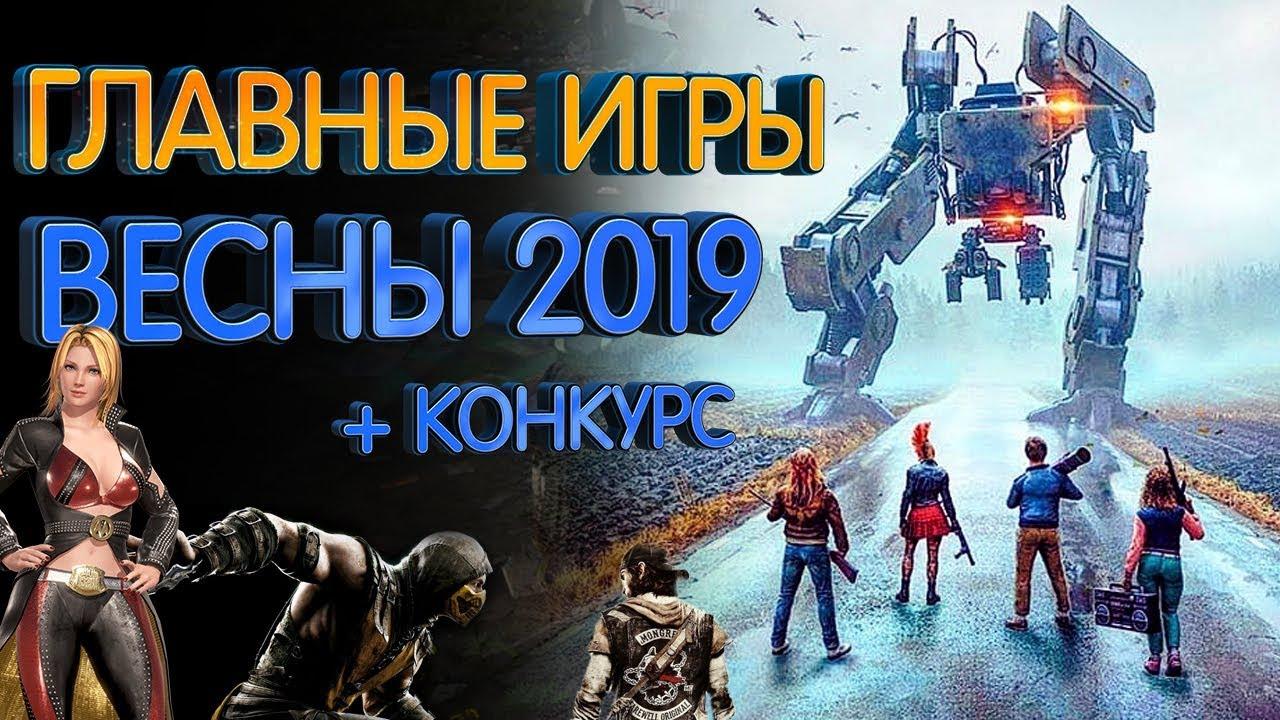 Смотри! Самые ожидаемые игры на компьютер 2019 года