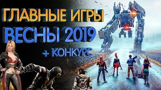Самые ожидаемые игры 2019 (Весна)