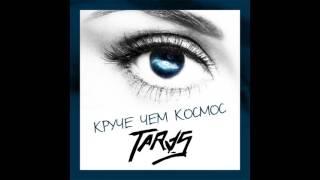 Скачать TARAS Вселенная в твоих глазах