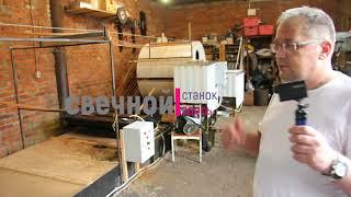 Как начать свечное дело Биробиджан. Купить аппарат дюжина для изготовления свечей. аппарат для свеч