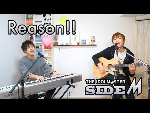 【アイマス SideM】Reason!! Covered By LambSoars