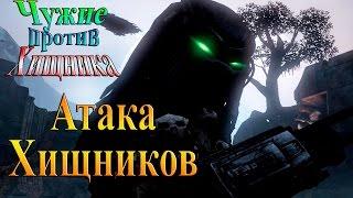 Aliens vs Predator (Чужие против хищника) - часть 11 - Атака Хищников!!!