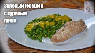 зеленый горошек с куриным филе