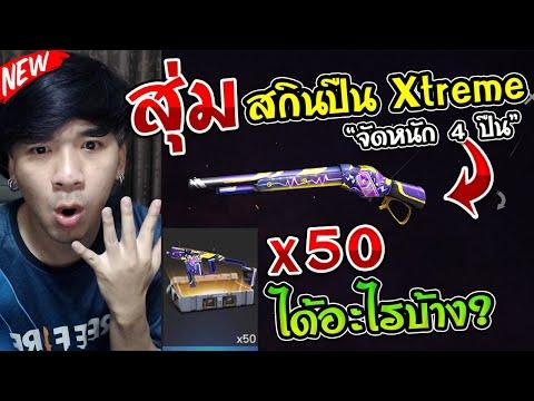 """Free Fire - สุ่มสกินปืนซองควง """"Xtreme"""" 50 กล่อง จะได้กี่สกินถาวร ?"""