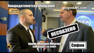 Боби Ваклинов връчи Златен скункс на проф. Мирчев