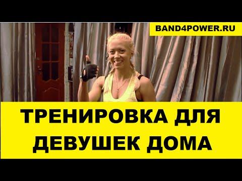 Видео Упражнения с резиновыми петлями для девушек. Резина для тренировок