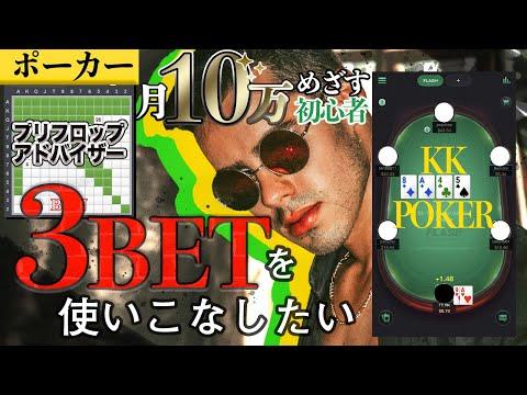 KKPOKER ポーカー月10万めざす初心者 プリフロップアドバイザーを活用しつつ3BETを使いこなしたい #8 #テキサスホールデム #ポーカー