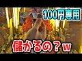 【課金】100円専用の火山ならメダル買うよりお得になるでしょ?w