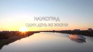 Наукоград. Один день из жизни