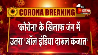 Covid-19: देश के 1500 शहर काजी देंगे Corona से बचाव का सन्देश, ऑल इंडिया दारूल कजात की पहल