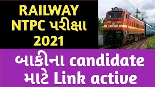 railway ntpc exam second phase || rrb Ahmedabad ntpc exam second phase || rrb ntpc second phase exam