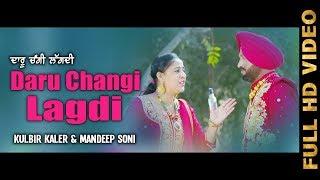 Daru Lagdi Changi/ Kulbir Kaler & Mandeep Soni / New Punjabi Song 2019