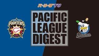 ファイターズ対マリーンズ(札幌ドーム)の試合ダイジェスト動画。 2018/0...