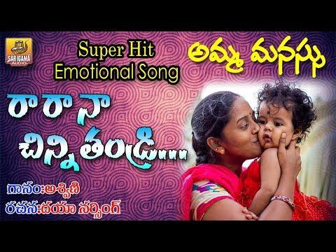 Rara Na Chinni Thandri | Amma Song | Ashwini Hit Songs | Telugu Private Folk Songs | Janapada Songs