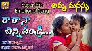 Download lagu Rara Na Chinni Thandri Amma Song Ashwini Hit Songs Telugu Private Folk Songs Janapada Songs MP3