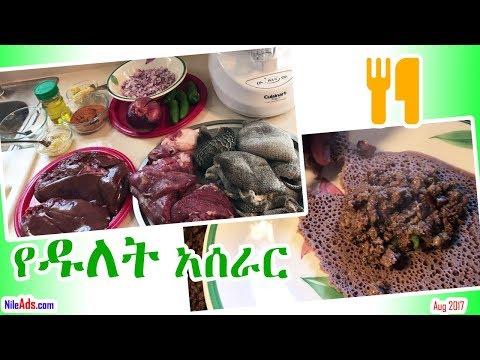 የዱለት አሰራር - Ethiopian Dulet Food Making (Tripe Kidney Liver In Amharic)