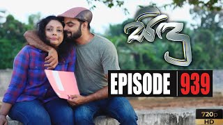 Sidu | Episode 939 12th March 2020 Thumbnail