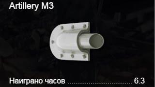 Тани Онлайн #3: Арртилерия М3?OMG!!!!!!!!!!