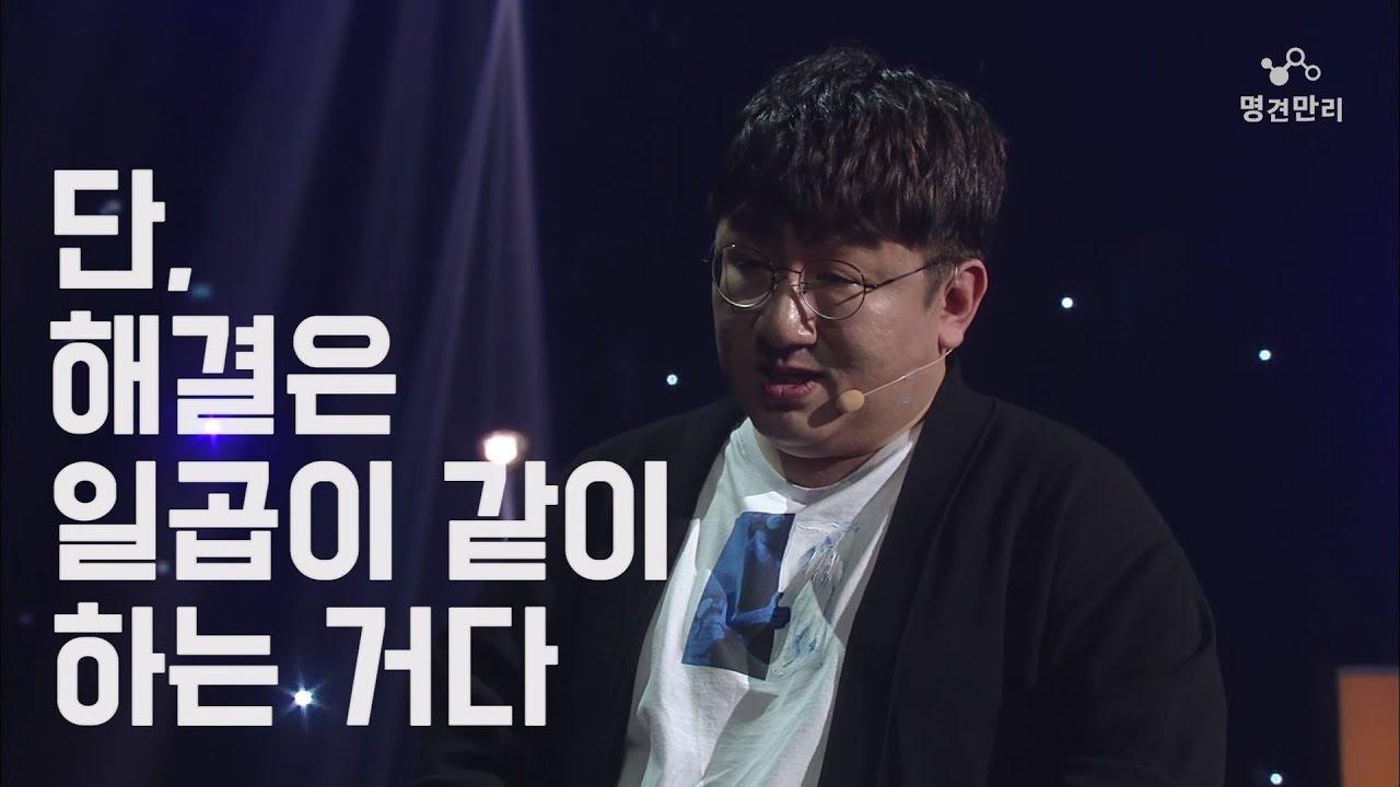 [방탄소년단] 방시혁 PD님이 말하는 멤버들이 싸웠을 때 해결하는 방법