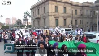 مصر العربية | مسيرة طلابية لمناهضة التحرش بجامعة القاهرة