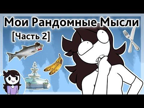 Мои Рандомные Мысли [Часть 2] ● Русский Дубляж