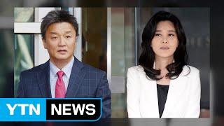 법원, 이부진 부부 이혼 결정...임우재에 86억 지급하라 / YTN
