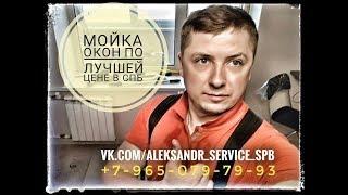 ГЕНЕРАЛЬНАЯ УБОРКА КВАРТИРЫ после РЕМОНТА // АЛЕКСАНДР СЕРВИС Спб