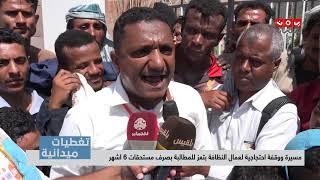 تغطيات ميدانية |  مسيرة ووقفة احتجاجية لعمال النظافة بتعز للمطالبة بصرف مستحقات 6 اشهر
